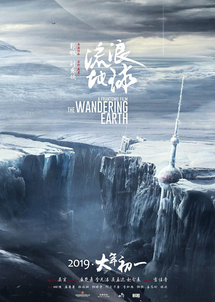 THE WANDERING EARTH poster 731x1024 - THE WANDERING EARTH - Filme épico de ficção científica chinês é adicionado ao catálogo da Netflix