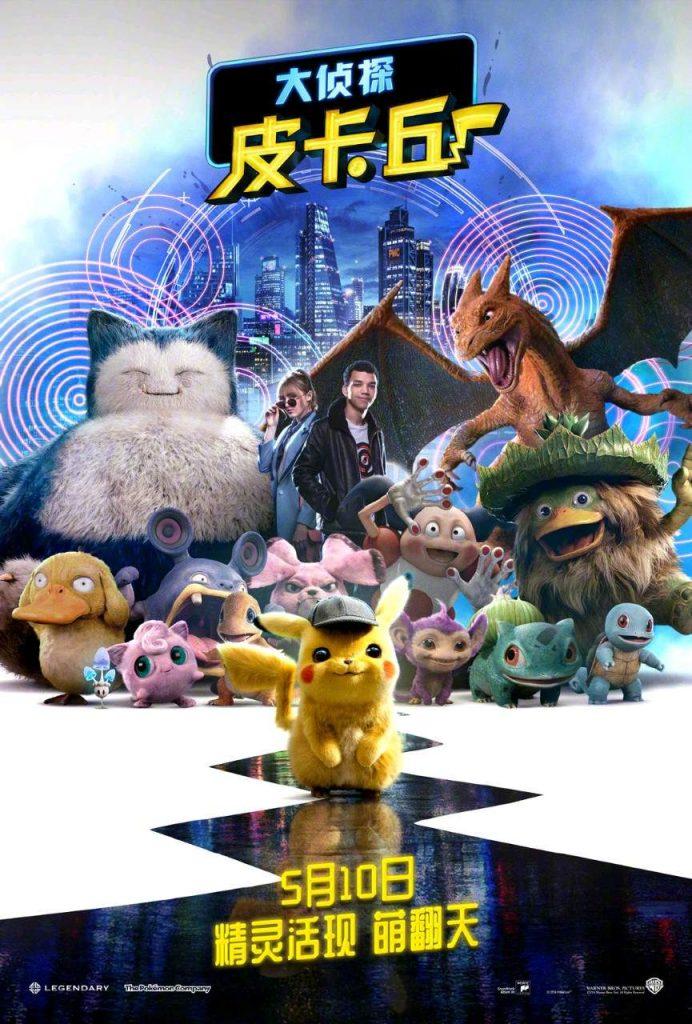 detetive pikachu poster cafe com nerd 692x1024 - POKÉMON: DETETIVE PIKACHU | Liberado poster chinês com vários personagens