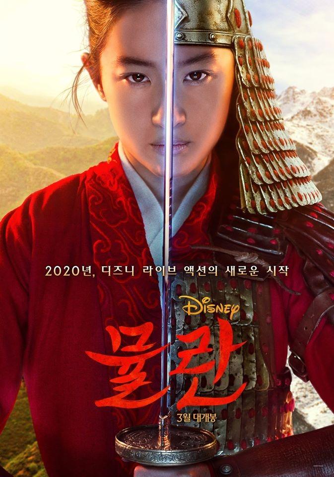 Disney Mulan trailer final no no Super Blow