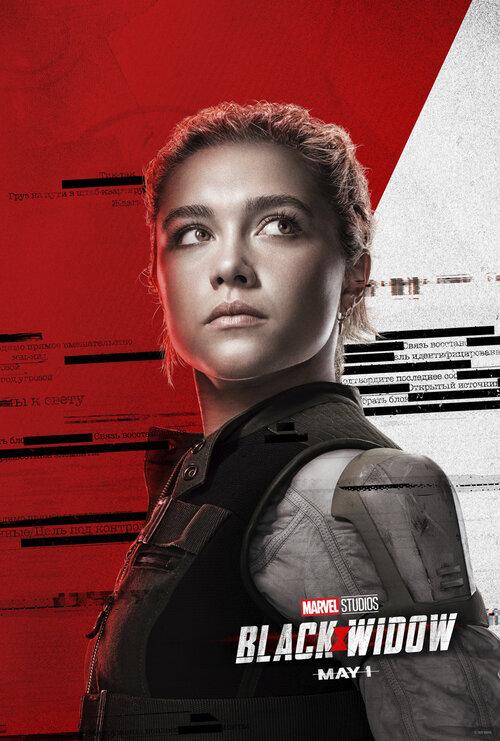 Viúva Negra - Poster Yelena Belova