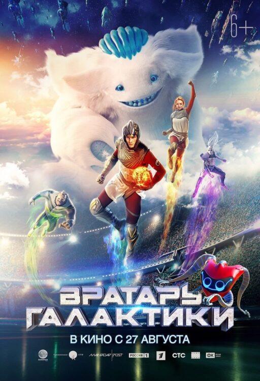 Cosmoball | Filme de ficção científica russa onde o destino da Terra será decidido em um jogo futurista
