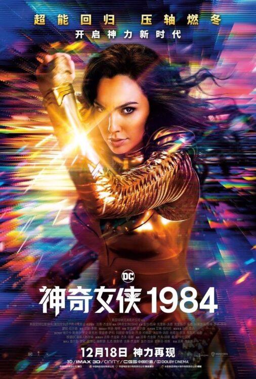 Mulher-Maravilha 1984 | Warner Bros Pictures divulga novo trailer na CCXP