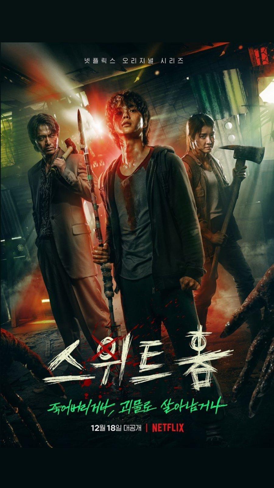 sweet home serie de terror coreana netflix - Sweet Home   Netflix divulga trailer da nova série sul-coreana de terror