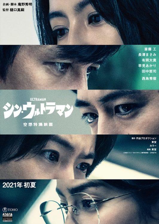SHIN ULTRAMAN   Trailer da nova versão do clássico herói japonês dos anos 1960
