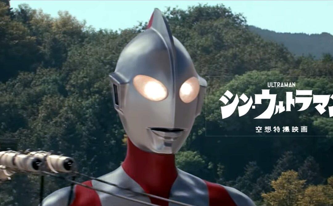 SHIN ULTRAMAN | Trailer da nova versão do clássico herói japonês de 1960