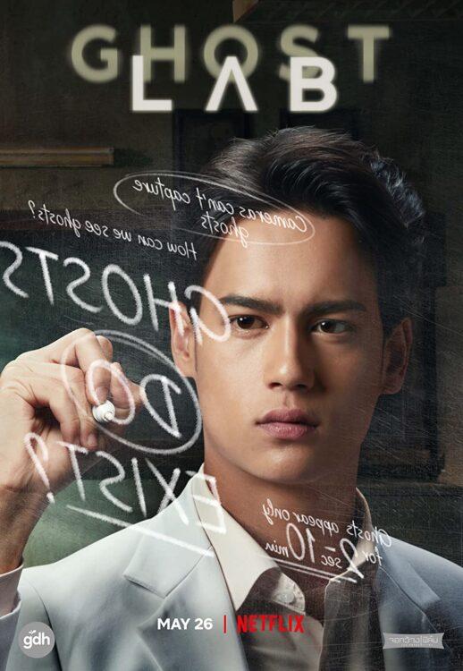 ghost lab filme terror da netflix analise sem spoiler img5 518x750 - GHOST LAB   Filme de terror da Netflix   Análise sem Spoiler com Final Explicado