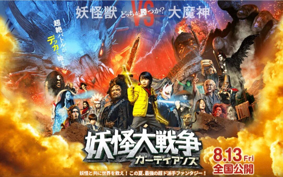 GREAT YOKAI WAR: GUARDIANS | Trailer da aventura épica de fantasia de Takashi Miike
